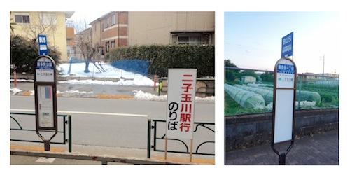 喜多見・宇奈根地区コミュニティバスの延伸、新規バス停の設置